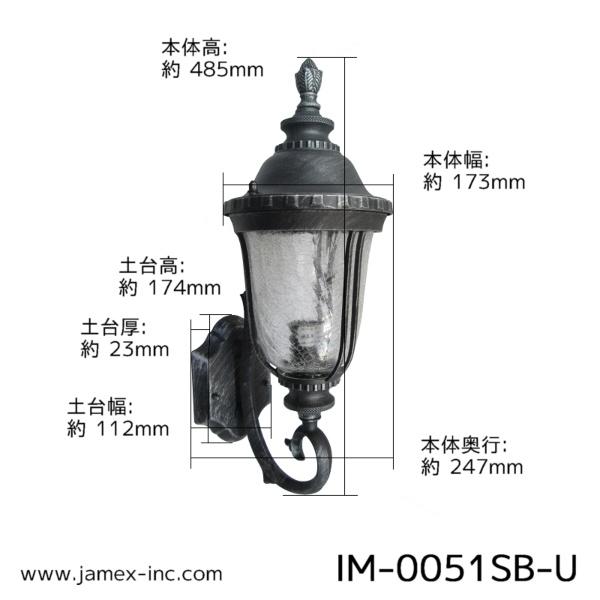 1 灯ポーチライト・ローガン SB / 下向き #IM-0051SB-G 画像: 商品寸法